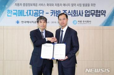 한국에너지공단, 카방과 자동차 에너지 절약 위한 MOU