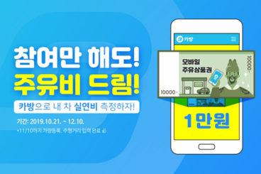 자동차종합관리 앱 '카방', 실연비 측정 이벤트 개최