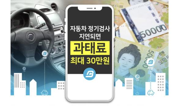 자동차 검사 지연되면 과태료 최대 30만원!!!