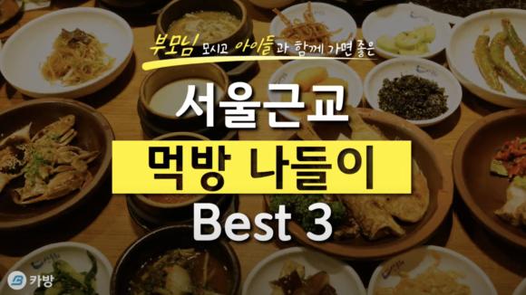 서울 근교 먹방 나들이 BEST3